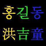 500px-Honggildong