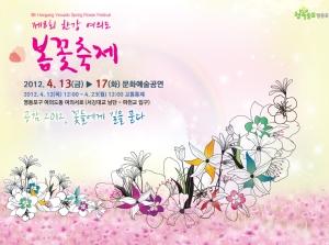 Spring Flower Festival_6