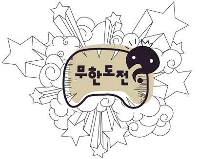 Infinite_Challenge_Logo