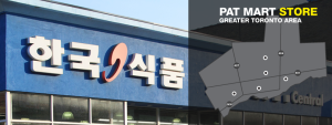 According to their website, PAT Mart has been selling imported Korean goods to Torontonians for over 40 years. There are now myriad other Korean super markets in metro Toronto and the GTA in which all-manner of Korean products are available.