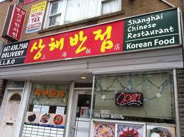 Shanghai Chinese Restaurant (상해반점), 5451 Yonge St