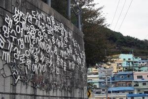 Hangul Wall, Gamcheon Maeul