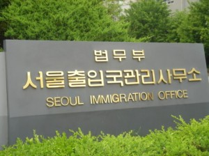 Want an alien registration card in Seoul? You know where to go!