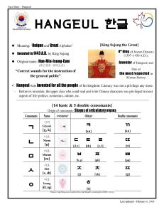 Hanguel-page-001