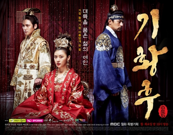 Empress_Ki_Poster
