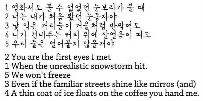 가사 Antifreeze 1