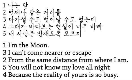 가사 나는 달 1