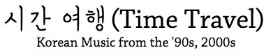 시간 여행