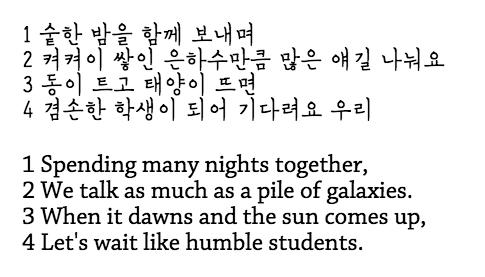 가사 한낮의 천문학 1