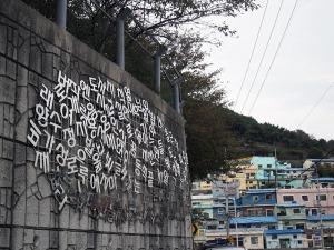 Hangul on a wall