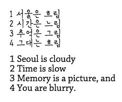 가사 서울은 흐림 1