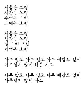 가사 서울은 흐림