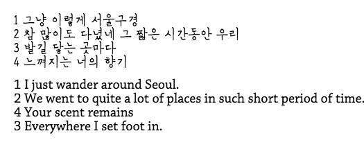 가사 쓸쓸한 서울 노래 1