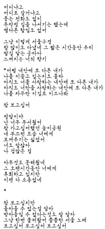 가사 쓸쓸한 서울 노래