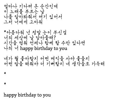 가사 Happy Birthday Waltz
