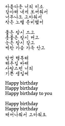 가사 Happy Birthday