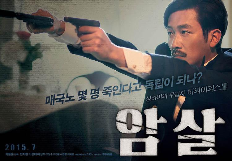 Ha Jung-woo presents a double-barrelled danger on the poster for the Korean period thriller Assassination.