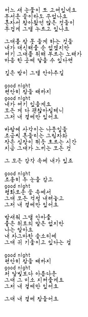 가사 Good Night