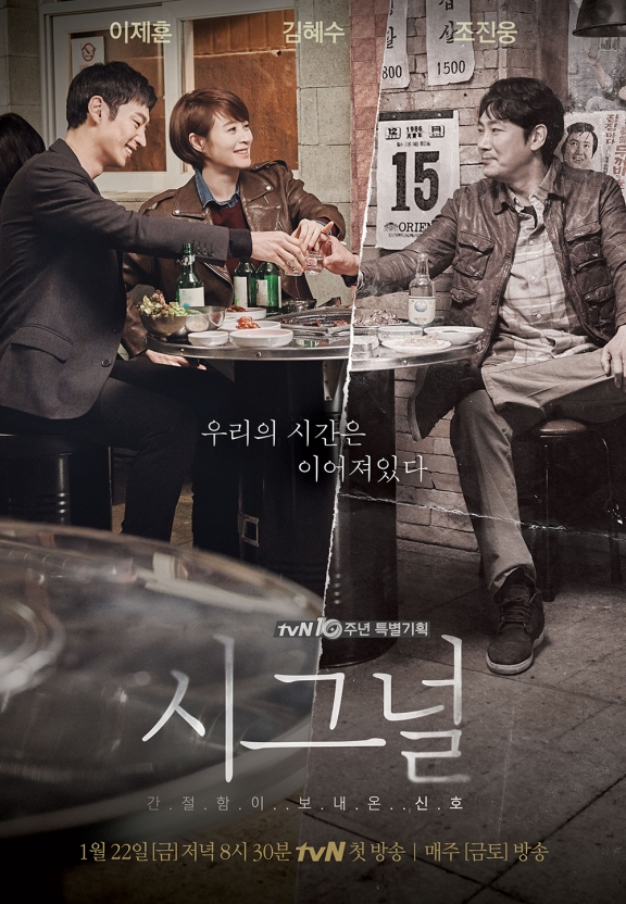 Signal-Poster-1