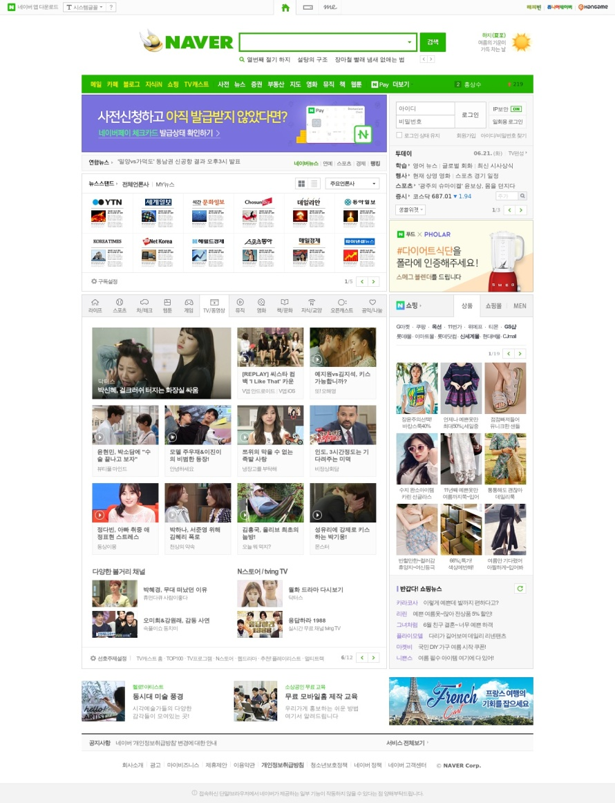 A screen capture of Naver (June 25, 2016 MST)