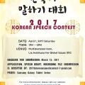 한국말말하기대회_ᄑ