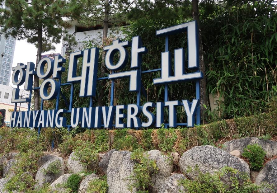 한양대학교 (Hanyang University)